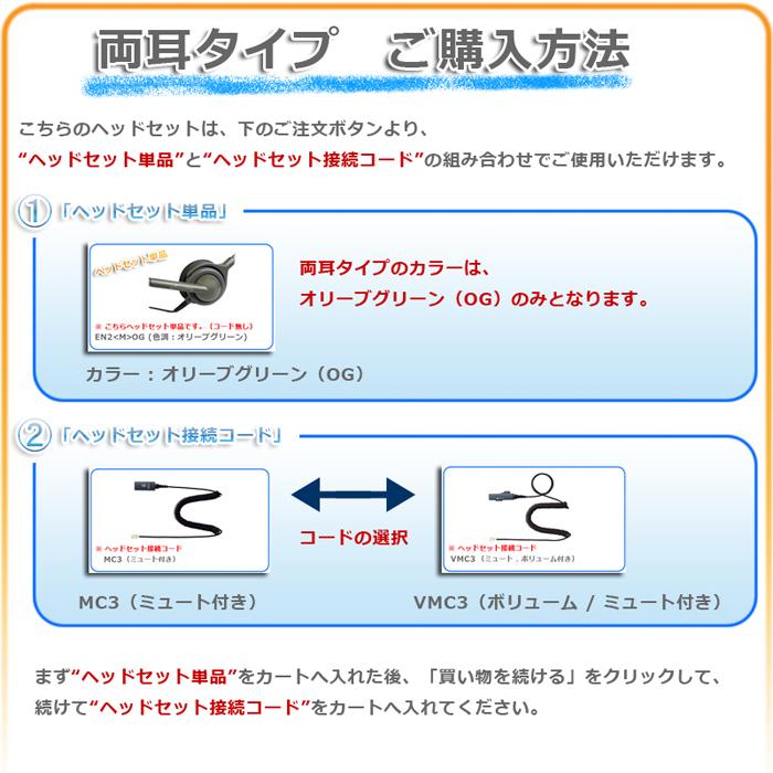 ヘッドセット両耳タイプ 購入方法