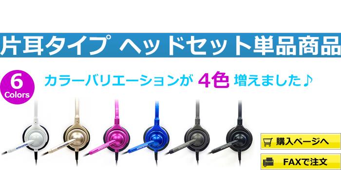 ヘッドセット片耳タイプ 商品ページへ