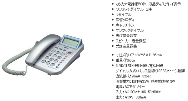 電話機 ヘッドセットレンタル 電話機の仕様