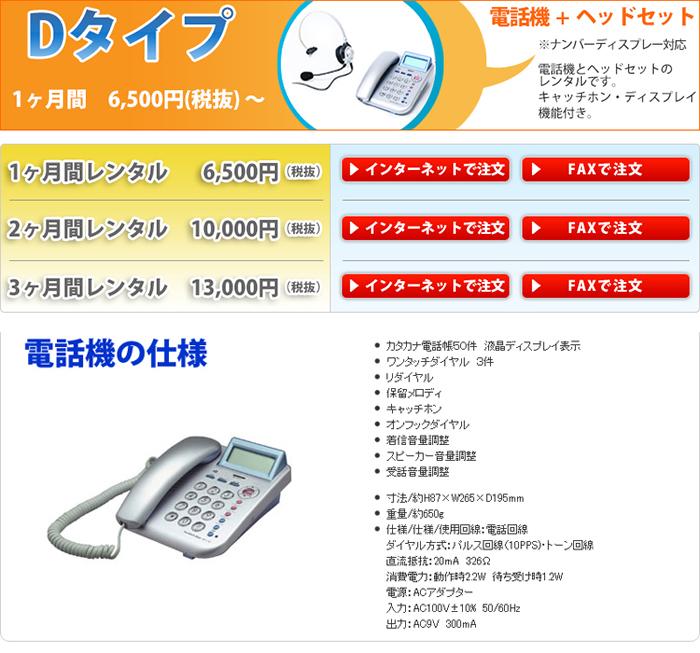 電話機ヘッドセットレンタル Dタイプ