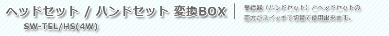 ヘッドセット/ハンドセット 変換BOX