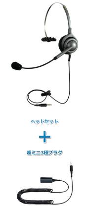エンタープライズヘッドセット(携帯電話接続 EN-M・M20超ミニ3極プラグセット)