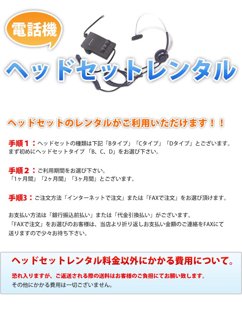電話機ヘッドセットレンタル ヘッドセットのレンタルがご利用頂けます。