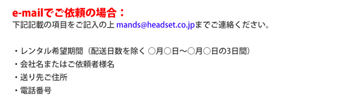 E-MAILでご依頼の場合。 mands@headset.co.jpまでご連絡下さい。